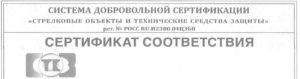 Антирикошетный экран РИТЕК-Бр-3